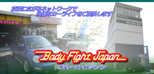 内山車体Body Fight Japan